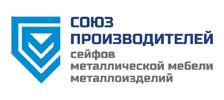 КМК Завод - член Союза Производителей Сейфов, Металлической мебели и Металлоизделий