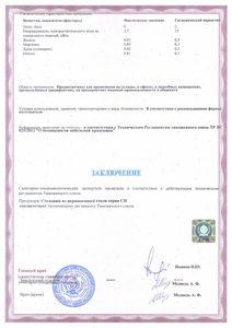 Стеллажи СН - «КМК завод»
