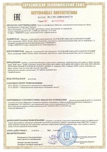 сертификат на сушильные шкафы и модули