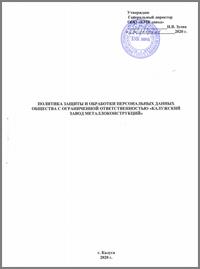 Политика обработки персональных данных скачать в PDF