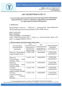 «КМК завод»